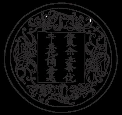 用女真文字寫的「 明王慎德、四夷咸賓」(圖/維基百科)
