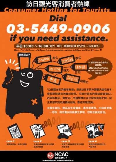 日本國民生活中心的繁體中文版本熱線海報。(翻攝國民生活中心)