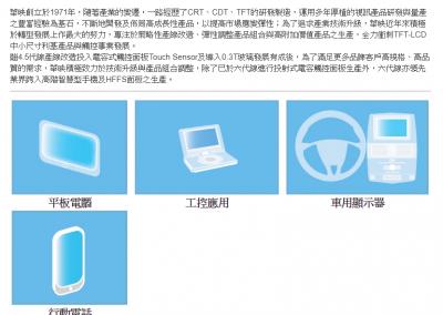 20190312-華映(中華映管)營收主要聚焦四大領域,分別是智慧型手機觸控面板、平板電腦面板、車用顯示器產品等。(取自中化映管股份有限公司網站)