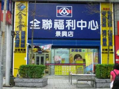 日本人看見台灣書店「金玉堂」的感想,大概和我們在招牌上看見幹是一樣的(圖/維基百科)