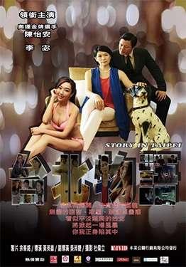 2017年上映的《台北物語》在網路上因為被吐槽而爆紅,許多「影迷」紛紛前往戲院「朝聖」。(圖片取自維基百科)
