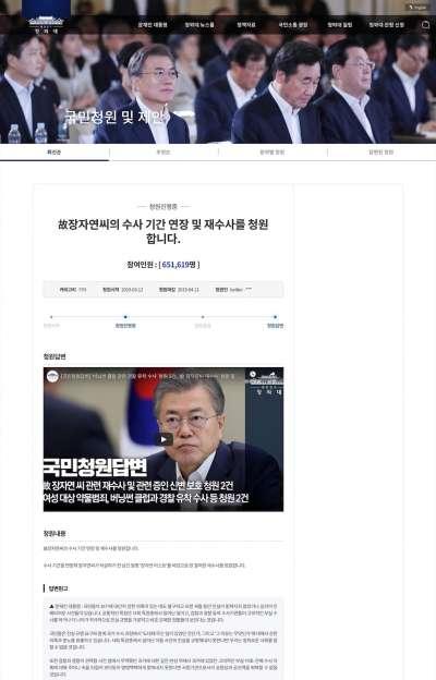 超過65萬網友在青瓦台網站請願,要求政府重新調查張紫妍自殺案。(翻攝網路)