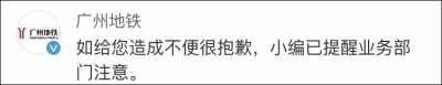 拒哥德妝女網友入站,廣州地鐵道歉。(截自新浪微博)