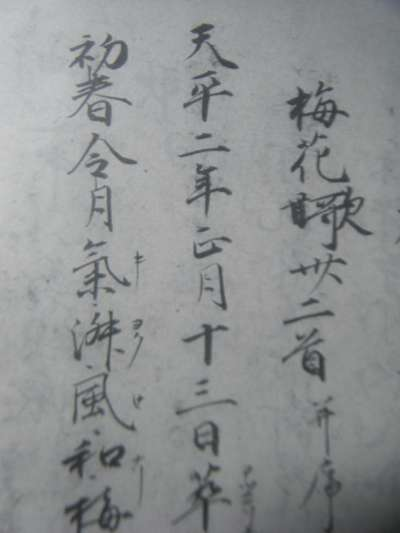 萬葉集梅花歌的手抄本。(翻攝網路)