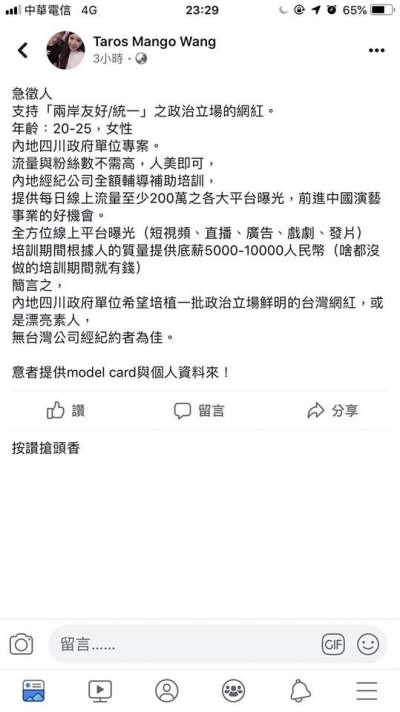 網友貼出有人在幫四川政府ˋ徵「政治立場鮮明網紅」(圖/截自臉書粉絲專頁)