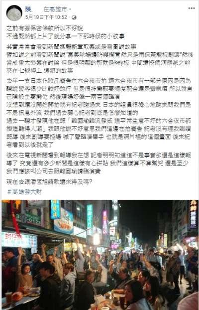 20190521-日前有網友在臉書爆料,指去年底有日本廠商相中高雄六合夜市找來多名臨演拍攝廣告,結果卻被特定新聞台報導成是「韓流發威」。(取自陳姓網友臉書)
