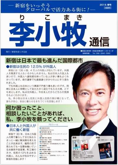 54歲的李小牧第一次獲得投票權就馬上去參選,而且投的第一票正是投給自己。(圖/翻攝自李小牧twitter,leekomaki@twitter)