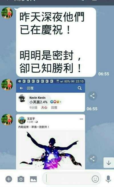 20190613-國發會主委陳美伶私下傳LINE,指昨晚總統蔡英文陣營已在慶祝勝利。(民眾提供)