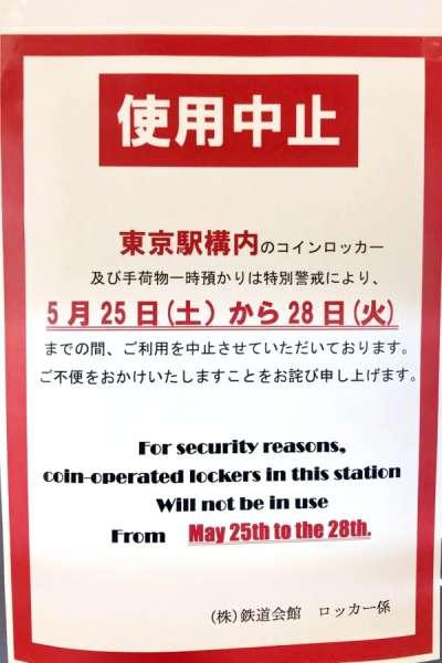 川普訪日期間,東京車站內的置物櫃禁止使用告示。(圖/想想論壇提供)