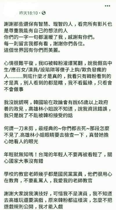 20190710-遭韓粉羞辱的女學生發文反嗆:「你們與惡,沒距離。」(截圖自女學生臉書)