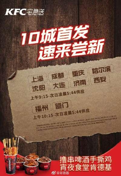 肯德基在新浪官方微博上貼出川味宵夜的宣傳海報,下方即刻湧入近5000則留言。由於川味宵夜開賣城市有上海沒有北京,讓不少北京民眾在網路上向肯德基「討說法」。(截自肯德基新浪微博)