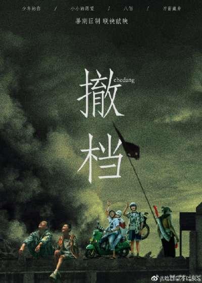 中國四大國產電影先後慘遭撤檔,中國網友戲稱暑假強檔大片就是由四個被消失的電影連袂主演的「撤檔」。(圖/微博)