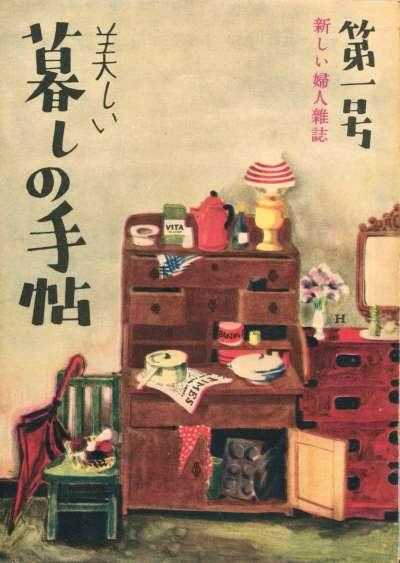 20190731-日本戰前戰後時期相當知名的編輯花森安治,與大橋鎮子三姊妹創刊的《生活手帖》。(資料照,取自維基百科)