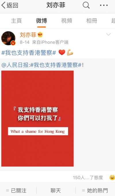 美籍華裔演員劉亦菲在微博發文,表態支持香港警察。(AP)