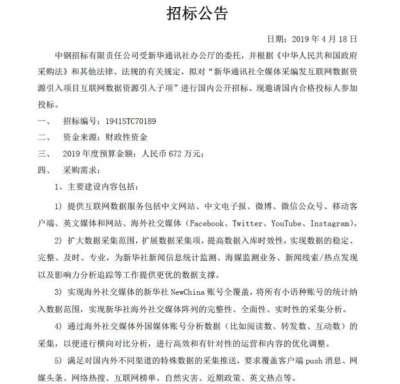 新華社在4月為「互聯網數據服務」招標。(BBC中文網)
