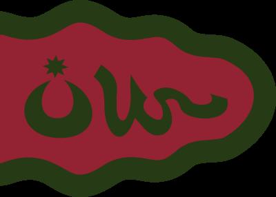 """18世紀的奧斯曼星月軍旗,右為""""真主""""的阿拉伯文書法體。(作者提供,取自維基百科)"""