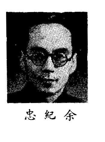《中國時報》創辦人—余紀忠。(圖片取自維基百科)