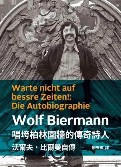 《唱垮柏林圍牆的傳奇詩人》。(允晨)