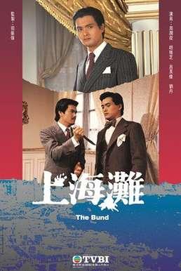 20190927-1980年播出的港劇《上海灘》。(資料照,取自維基百科)