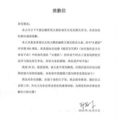 中體體育公司8日在旗下的微信號「中體馬拉松」貼文致歉,並附上員工邱冠榮的道歉信。(擷取自中體馬拉松微信公眾號)