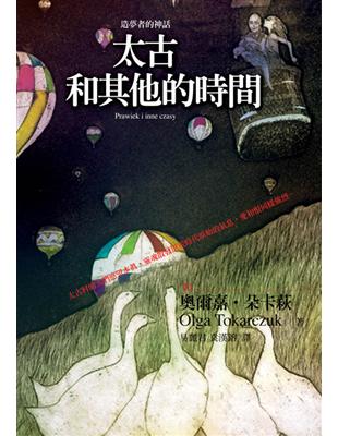 朵卡萩作品的中文譯本《太古和其他的時間》封面。