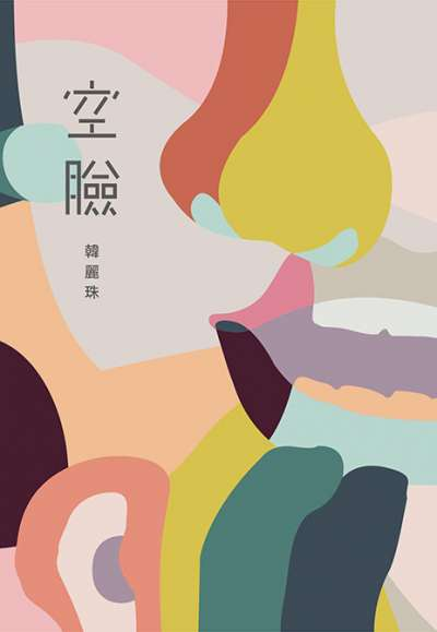 韓麗珠最新的小說《空臉》。(翻攝自網路)