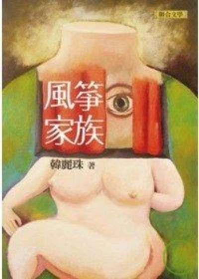 韓麗珠的《風箏家族》,談論女性身體變化及其遭遇。(翻攝自網路)