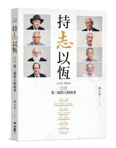 20191022-聯經出版《持志以恆:第三屆唐獎得主的故事》書封。