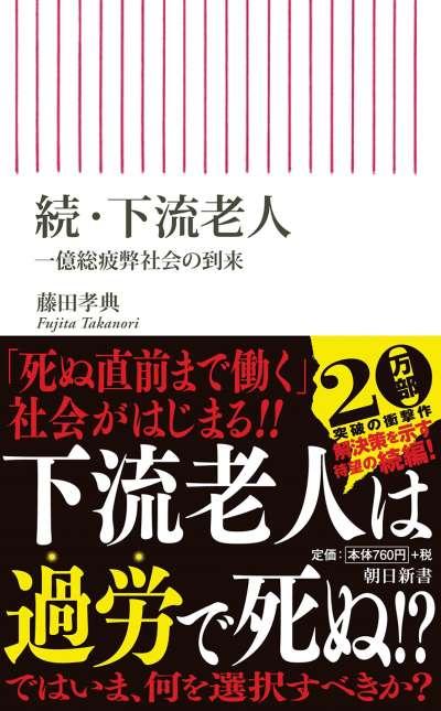 日本社會福祉士藤田孝典所著的貧窮老人相關書籍。(翻攝Amazon)