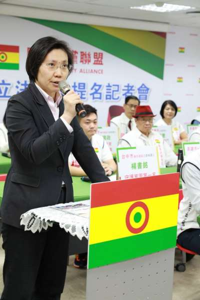 20191029-國會政黨聯盟29日公布區域立委參選名單。(國會政黨聯盟提供)