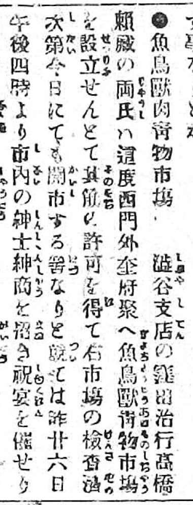 圖2:出自臺灣日日新報,1896年9月27日,第3版。(圖/作者提供)