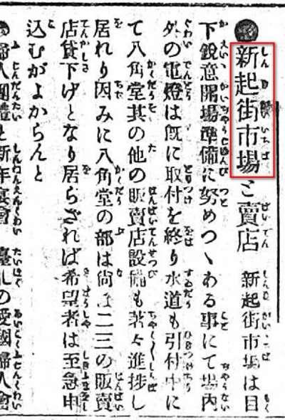 出自:臺灣日日新報,1908年12月4日,第5版。