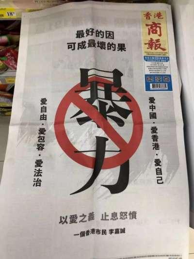 香港發生反逃犯條例大示威期間,華人首富李嘉誠低調以「一個香港市民」名義,在全港各大報紙頭版發表「黃台之瓜,何堪再摘」全版廣告,一時間引發廣大注意(圖片來源:搜狐)