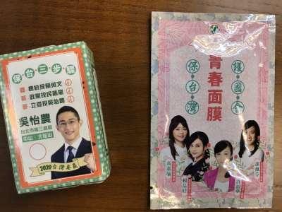 20201207-民進黨力拚2020國會過半,各立委候選人除文宣外,也推出「台灣好浴皂」、「青春面膜」等客製化競選小物,吸引選民目光。(黃信維攝)