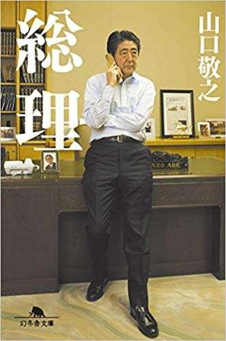 山口敬之為安倍晉三撰寫的政治傳記《總理》書影。