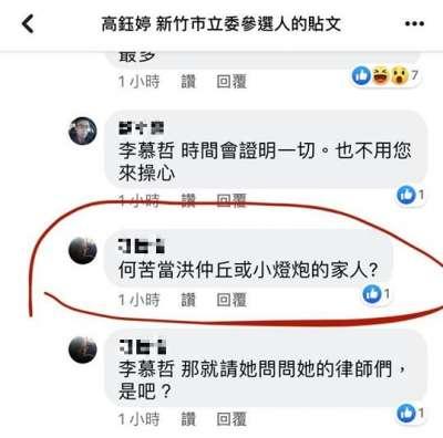 20191220-(截圖自高鈺婷臉書留言)