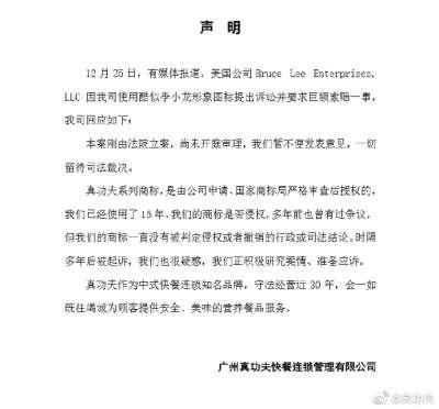 真功夫26日在微博發表聲明,反駁商標早在15年前已通過國家商標局審查。(取自真功夫微博網頁)