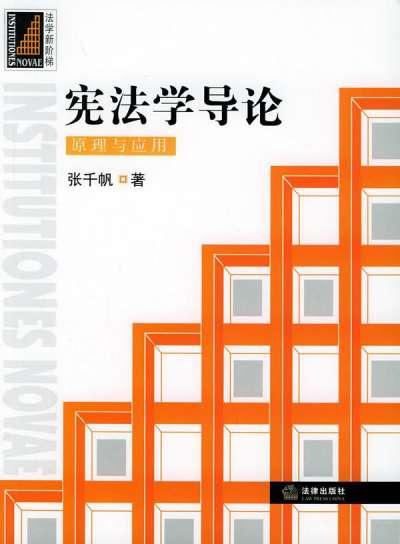 去年初,中國知名自由派學者、北京大學法學院教授張千帆遭檢舉「鼓吹西方制度」,他所撰寫的教材「憲法學導論」遭全面下架。(圖/取自豆瓣圖書)