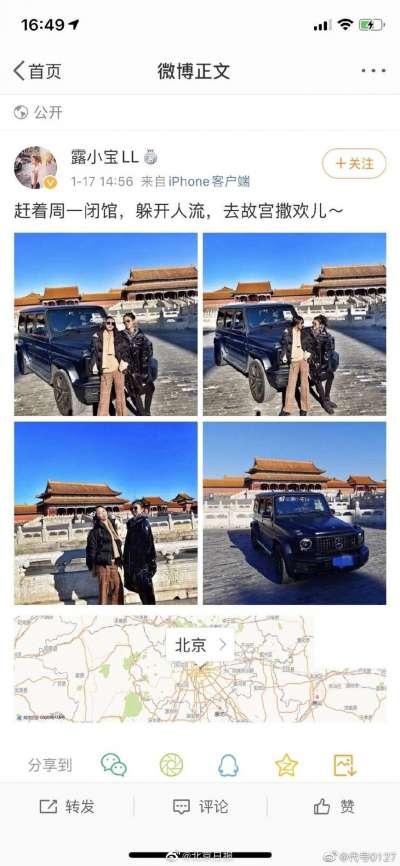中國兩名女子日前違規駕豪車進入北京故宮並在微博張貼照片炫耀。(翻攝自微博)