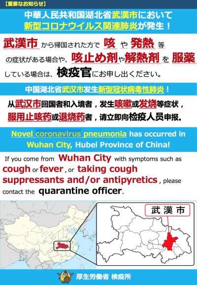 日本厚生勞動省針對武漢肺炎製作的防疫海報。(厚生勞動省官網)