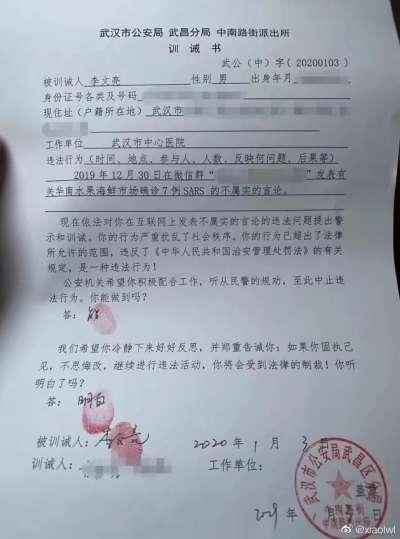 武漢市醫生李文亮去年12月底在微信提起「不明肺炎」疫情可能性,卻被公安傳喚並要求簽下訓誡書。(取自李文亮微博)