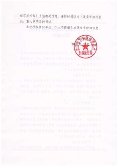 2019年12月31日,武漢市衛健委向醫療機構公告須防範不明原因肺炎疫情,卻強調沒有任何單位或個人可以未經授權傳播訊息。(取自李文亮微博)