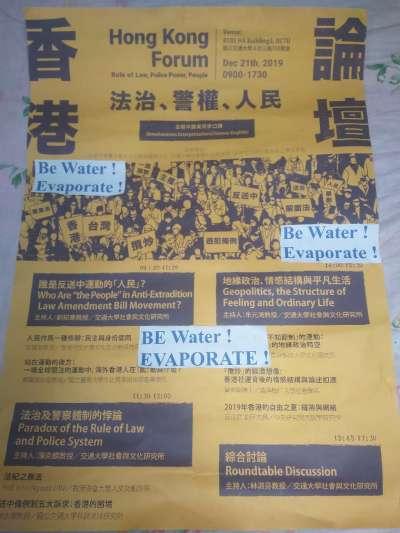 20200221-香港口號「be water」。(林深靖提供)