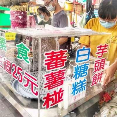 林家蕃薯椪,任選三樣25元,便宜又好吃。(圖/IG@pinpin__79)