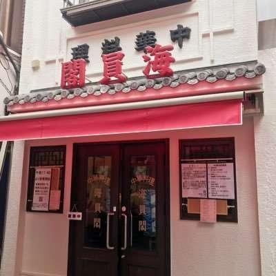 橫濱中華街的廣東料理店「海員閣」。(翻攝推特)