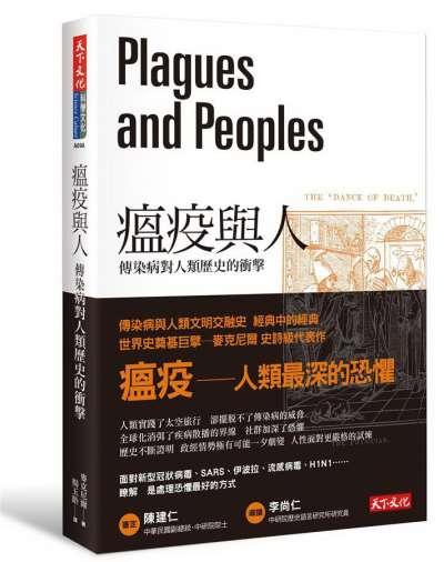 《瘟疫與人》一書運用自然生態「寄生」類比社會形態。(翻攝自誠品網路書店)