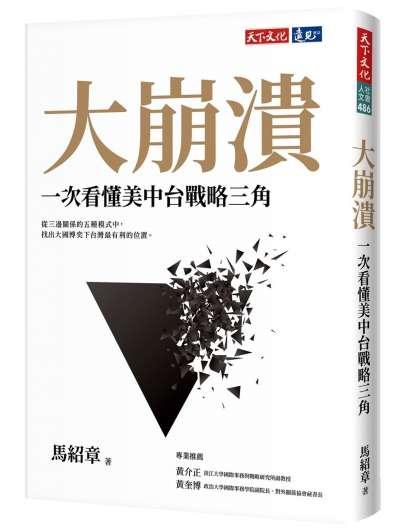 馬紹章說他的《大崩潰》這本書已涵蓋了所有的兩岸面向,「該寫的都已寫完了,該有的戰略建議也都說了。」(天下文化提供)
