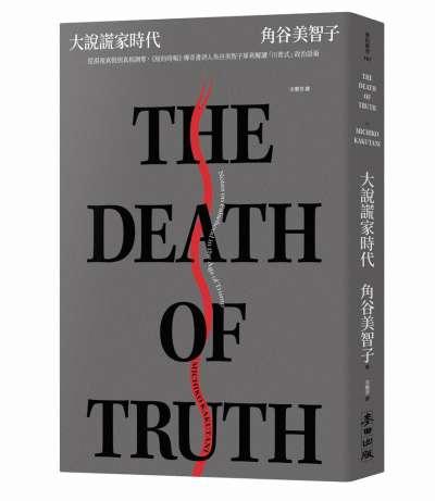 《大說謊家時代》一書中用了大篇幅分析同溫層、假新聞、網軍與酸民,提醒讀者社群平台使用演算法提供個人化資訊,正讓同溫層越來越厚。(麥田提供)