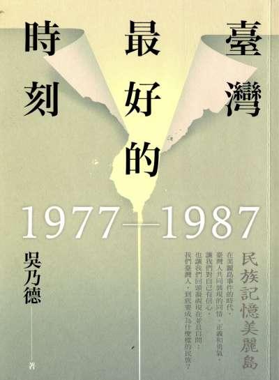 《台灣最好的時刻》一書聚焦在1977年(中壢事件)到1987年(民進黨組黨)10年間的民主發展。(春山出版提供)
