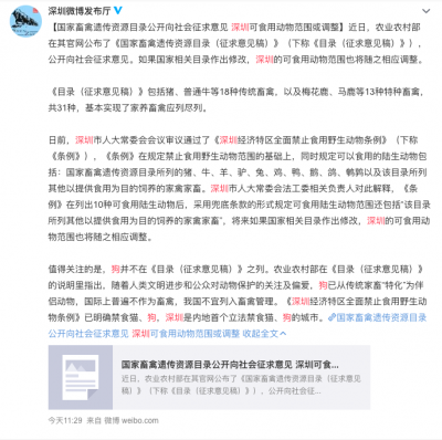 深圳微博發布廳分享了8日中國農業農村部最新公告,表示後續將會依循目錄結果施行,並提到狗不在可食用名單中。(截自新浪微博)